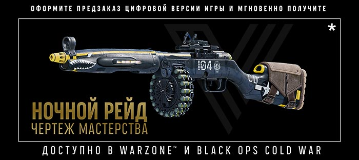 Pre-order Digitally and Get Night Raid Mastercraft. Available in Warzone and Black Ops Cold War